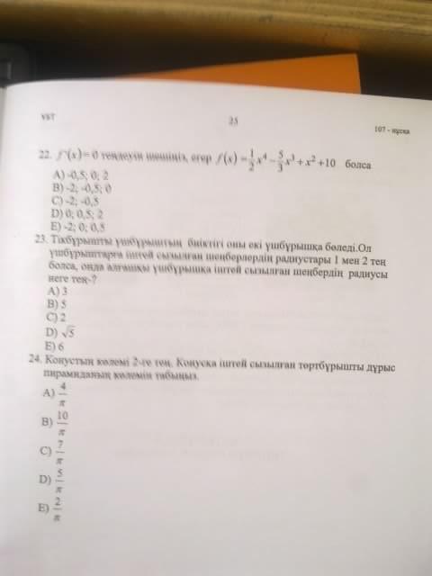 кодовая шпаргалка по математике 2019 ент