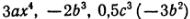Математика ент