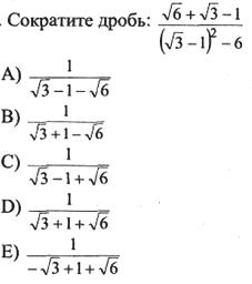 математика ент тесты