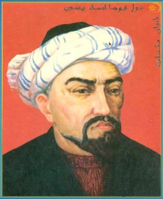 АХМЕД ЯССАУИ— поэт, мыслитель XII века, святой суфий.
